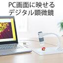 【送料無料】 デジタル顕微鏡 最大250倍 200万画素 虫眼鏡 USB接続 インターバル撮影・動画