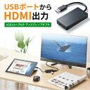 USB-HDMI変換アダプタ ディスプレイ増設 マルチディスプレイ対応 USB3.0対応 USBハブ デュアルモニタ ディスプレイアダプタ USB入力 HDMI出力[400-HUB027]【サンワダイレクト限定品】【送料無料】
