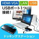 【送料無料】USB3.0ドッキングステーション ポートリプリケーター USBケーブル1本でノートパソコンと、モニタ・周辺機器を一括接続 ディスプレイ接続・HDMI/VGA・USBハブ/1ポート ギガビット対応 有線LAN Windows専用[400-HUB031]【サンワダイレクト限定品】
