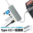 USB Type-Cハブ Type Cハブ USB-C HDMI出力 MacBook/Windows...
