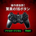 ゲームパッド PC 有線 ゲームコントローラー USB 16ボタン 連射対応 Xinput対応 振動機能付 日本製高耐久シリコンラバー windows専用