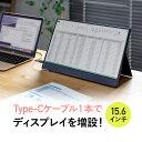 モバイルモニター 15.6 switch ディスプレイ ポータブルモニター フルHD 15.6インチ USB Type-C HDMI出力 スタンド付き テレワーク 在宅勤務