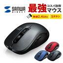 ワイヤレスマウス ブルーLEDマウス マウス ブルーLEDマウス 5ボタン DPI切替 持ち運びに便利 無線マウス ワイヤレス 無線 おしゃれ