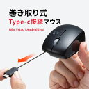 巻取り有線マウス Type-C ブルーLED光学センサー コンパクト 3ボタン スマホ・タブレット・パソコン対応 ケーブル巻き取り式[400-MA100]【サンワダイレクト限定品】