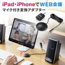 iPhone・iPad向けWEB会議用マイクアダプタ 音声分配 Skype・FaceTime対応 WEB会議マイク