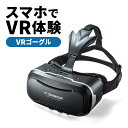 3D VRゴーグル iPhone/Androidスマホ対応 ...