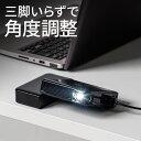 モバイルプロジェクター ブラック 200ルーメン HDMI 充電用USB Aポート 3.5mmステレオミニジャック搭載 天井投影可能 台形補正機能 バ..