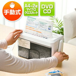 <strong>シュレッダー</strong> 手動 クロスカット <strong>マイクロクロスカット</strong> 家庭用 A4 2枚細断 CD・DVD・カード対応 コンパクト 卓上 シュレッター 卓上<strong>シュレッダー</strong> パーソナル<strong>シュレッダー</strong> おしゃれ