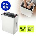 電動シュレッダー ゴミ圧縮機能付 家庭用 A4 10枚細断 クロスカット カード対応 デスクサイドシ...