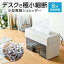 小型 シュレッダー 家庭用 電動 マイクロクロスカット A4...