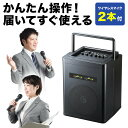 【送料無料】ワイヤレスマイク・スピーカーセット 40W ワイヤレスマイク2本付 会議・公演・イベント