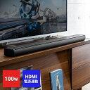 サウンドバー テレビ スピーカー HDMI サウンドバースピーカー Bluetooth テレビスピーカー テレビ用 ホームシアター 高音質 100W ゲーム 映画 動画 iphone リモコン ワイヤレス ブルートゥース ARC