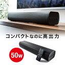 サウンドバースピーカー テレビ PC 高音質 高出力50W Bluetooth対応 コンパクト