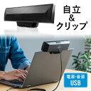 PCスピーカー サウンドバー USBスピーカー USB電源 USB接続 クリップ&スタンド対応 小型 コンパクト オシャレ 動画