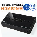 HDMI切替器 3入力1出力 PS4対応 3D対応 自動切り替えなし 手動切替 電源不要 HDCP対応 切替機 [400-SW018]【サンワダイレクト限定品】