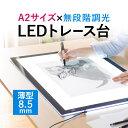 【送料無料】トレース台 A2 LED 薄型タイプ 無断階調光機能付 2600ルクス トレス台 ライトテーブル[400-TBL006]【サンワダイレクト限定品】