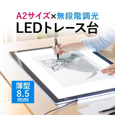 トレース台 A2 LED 薄型タイプ 無断階調光機能付 2600ルクス トレス台 ライトテーブル[400-TBL006]【サンワダイレクト限定品】【送料無料】