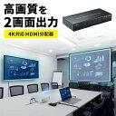HDMI分配器 1入力2出力 2分配 HDMIスプリッター 4K/60Hz対応 HDCP2.2対応[400-VGA013]【サンワダイレクト限定品】【送料無料】