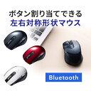 ワイヤレスマウス 無線 Bluetoothマウス 無線 小型 左右対称 左利き 右利き 5ボタン ブルーLED サイドボタン ボタン割り当て ブラック ブルートゥース