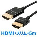 HDMIケーブル 5m スリムケーブル ケーブル直径約2.8mm Ver1.4規格認証品 4K/30Hz PS4 XboxOne[500-HD022-5]【サンワダイレクト限定品】【ネコポス対応】【楽天BOX受取対象商品】【送料無料】
