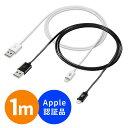 【ネコポス専用】ライトニングケーブル(Apple MFi認証品・充電・同期・Lightning・1m