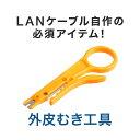 LANケーブル皮むき工具 簡易皮むき パンチダウン機能付き イエロー