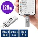 【送料無料】iPhone・iPad USBメモリ 128GB Lightning・microUSB対応 MFI認証 『Gmobi iStickPro』 iPho...