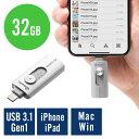 iPhone iPad USBメモリ 32GB USB3.1 Gen1 Lightning対応 MFi認証 iStickPro 3.0 シルバー USBメモリー 入学 卒業 おしゃれ
