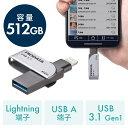 iPhone iPad USBメモリ 512GB USB3.2 Gen1(USB3.1/3.0) Lightning対応 MFi認証 スイング式