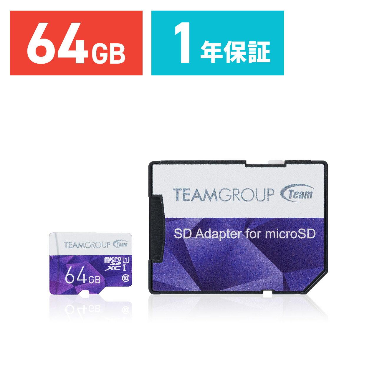 【5月11日値下げしました】【ネコポス専用】 microSDカード 64GB Class10 UHS-I対応 高速データ転送 SDカード変換アダプタ付き 最大転送速度80MB/s マイクロSD microSDXC クラス10 スマホ SD 入学 卒業[600-MCSD64G]【サンワダイレクト限定品】【今だけ送料無料!】
