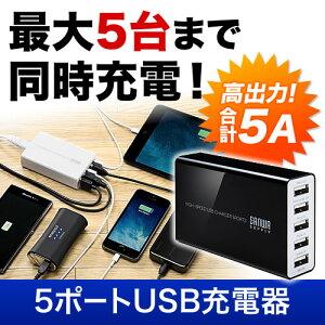 5ポートUSB充電器スマホ充電器(高出力5A・複数充電・急速充電対応・タブレット・スマートフォン)