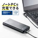 ノートパソコン用モバイルバッテリー 外付けバッテリー 大容量...