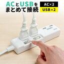 電源タップ USB 個別スイッチ 2m 2P 2極 USBタップ 延長コード 電源コード コンパクト 卓上 最大3.1Aまで 1500W 節電 スイングプラグ ホワイト シンプル コンセント スマホ コンセントタップ タコ足