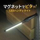 ハンディライト LED 作業灯 充電式 マグネット・フック掛...