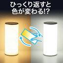 LEDライト ランタン 6段階調整 USB充電式 タッチパネル おしゃれ 昼白色・電球色・リバーシブ...