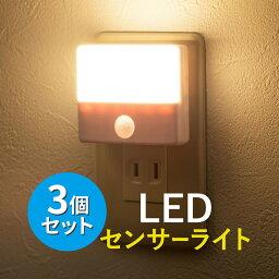 【まとめ割 3個セット】<strong>人感センサー</strong>付きLEDライト LEDライト AC電源 <strong>コンセント</strong> 室内 屋内用 薄型 小型 ナイトライト ホワイト 非常灯 防災 おしゃれ <strong>人感センサー</strong>ライト 常夜灯