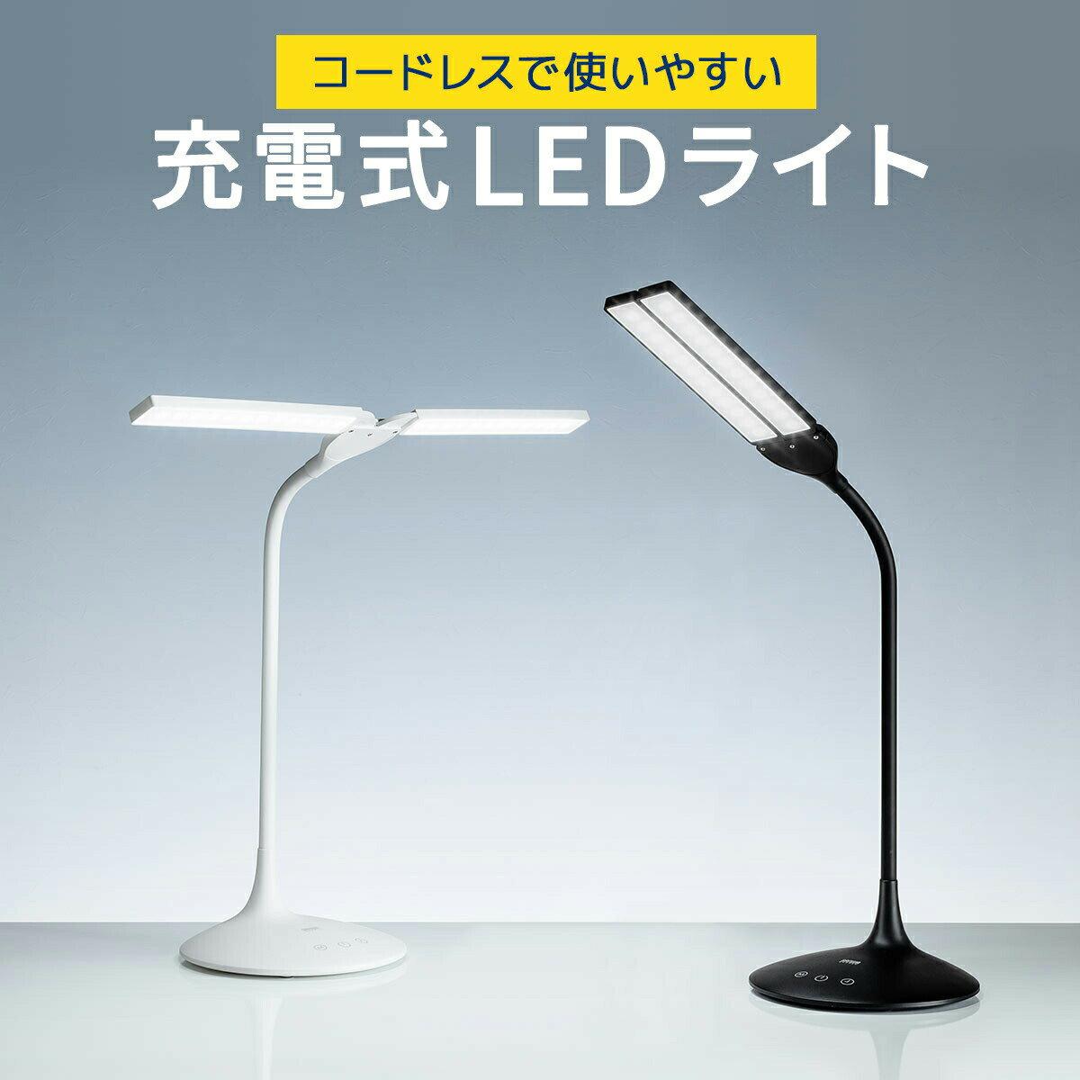 サンワダイレクト LEDデスクライト