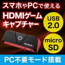 【7月27日値下げしました】ゲームキャプチャー(Aver Media・HDMI・録画・ライブ配信・1080p/60fps)[AVTC878]【アバーメディア】【送料無料】