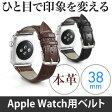 【送料無料】Apple Watch用交換ベルト バンド 本革レザー 38mm アップルウォッチ [BI-IWC38]【サンワサプライ】【ネコポス対応】【楽天BOX受取対象商品】