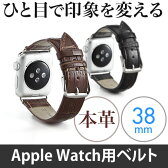 【送料無料】 Apple Watch用交換ベルト バンド 本革レザー 38mm アップルウォッチ [BI-IWC38]【サンワサプライ】【ネコポス対応】【楽天BOX受取対象商品】