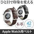 【送料無料】Apple Watch用交換ベルト バンド 本革レザー 42mm アップルウォッチ [BI-IWC42]【サンワサプライ】【ネコポス対応】【楽天BOX受取対象商品】