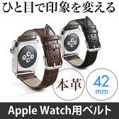【送料無料】 Apple Watch用交換ベルト バンド 本革レザー 42mm アップルウォッチ [BI-IWC42]【サンワサプライ】【ネコポス対応】【楽天BOX受取対象商品】