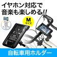 【送料無料】iPhoneSE/6s/6sPlus対応 自転車ホルダー 2重ロック 縦&横設置可能 [BM-S3I-MBK] 【BM WORKS】