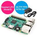 Raspberry Pi 3 Model B(電源アダプタ付...
