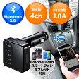【送料無料】車載用FMトランスミッター Bluetooth ワイヤレス シガーソケット接続 iPhone・MP3プレーヤー・スマートフォン(スマホ)対応 USB充電 [BTF-340]【サンワダイレクト限定品】