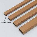 ケーブルモール 配線カバー 角型 2本収納可能 1m ブラウン 配線の整理に最適なケーブルカバー [CA-KK17BR]【サンワサプライ】