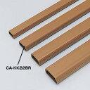 ケーブルモール 配線カバー 角型 3本収納可能 1m ブラウン 配線の整理に最適なケーブルカバー [CA-KK22BR]【サンワサプライ】