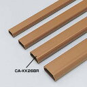 ケーブルモール 配線カバー 角型 6本収納可能 1m ブラウン 配線の整理に最適なケーブルカバー [CA-KK26BR]【サンワサプライ】