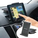 【送料無料】iPad・タブレット車載ホルダー 車のダッシュボードに直接取り付け 7インチタブレット・iPad miniなどに対応 [CAR-HLD6BK]【サン...
