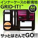 【9月20日値下げしました】GRID-IT A4サイズ ガジェット&デジモノアクセサリ固定 NHKで放送 R25で掲載 [CPG10]【Cocoon】